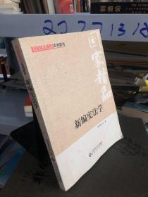国家精品课程系列教材:新编宪法学