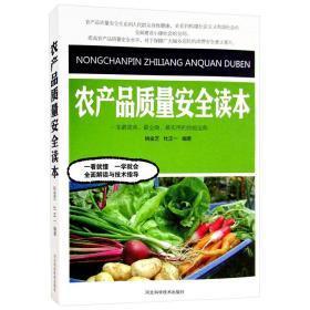 农产品质量安全读本 一看就懂一学就会图文本 农产品质量安全管理 安全农产品质量管理体系 各部门经济 畅想畅销书