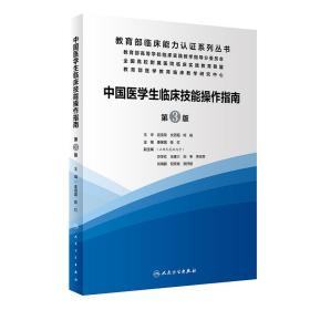 中国医学生临床技能作指南(第3版/配增值) 西医教材 姜保国、陈红