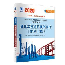 (2020年)建设工程造价案例分析(水利工程)/全国一级造价工程师职业资格考试预测试卷