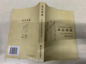 永志毋谖:纪念抗日战争胜利60周年文集