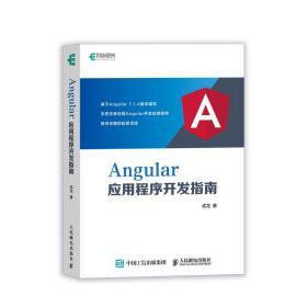 Angular应用程序开发指南