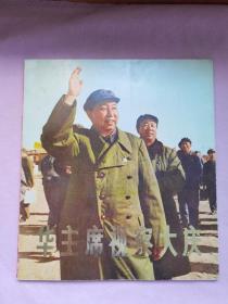 华主席视察大庆(12开本彩色画册)