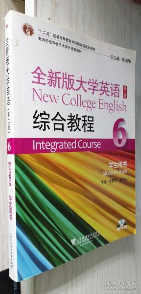 全新版大学英语(第二版)综合教程6学生用书 含盘 李荫华、夏国佐