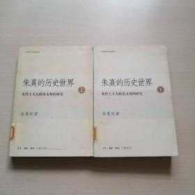 朱熹的历史世界(上下):宋代士大夫政治文化的研究(一版一印,内页干净)