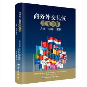 商务外交礼仪通用手册