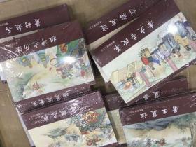 南北朝演义连环画1-5.8-11集共9本《萧衍起兵》小精装  绘画:海曙