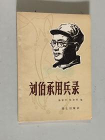 刘伯承用兵录 大32开 平装本 杨国宇 编 战士出版社 1982年1版1印 私藏 9.5品
