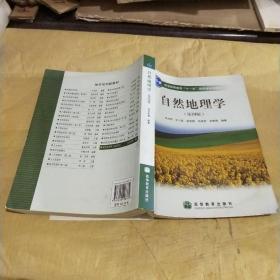 自然地理学(第四版)。