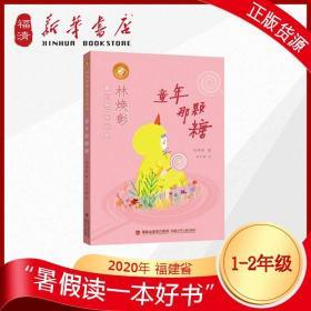 童年那颗糖 2020年福建省暑假读一本好书 新华书店正版