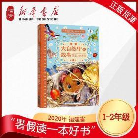 大自然里的故事 草尖上的老鼠 2020年福建省暑假读一本好书
