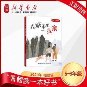 在城市里流浪 2020年福建省暑假读一本好书 新华书店正版