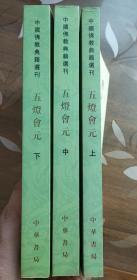 中国佛教典籍选刊:五灯会元(全三册)