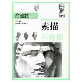 新书--零起点美术技法入门系列:素描·石膏像