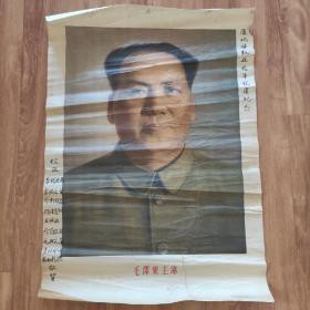 毛泽东主席像  张振仕绘  一版一印