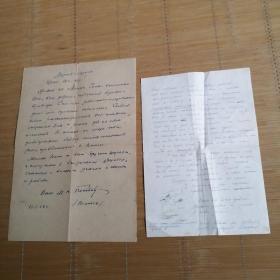 1958年中苏友好协会名人和苏联方面名人来往信扎各一封。(外文)