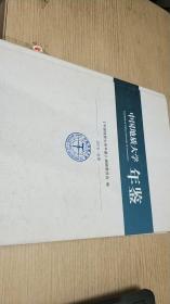 中国地质大学年鉴2016北京