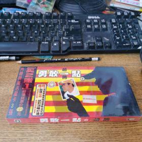 磁带 赵传勇敢一点盒装全三盘内赠精美明星卡未开封
