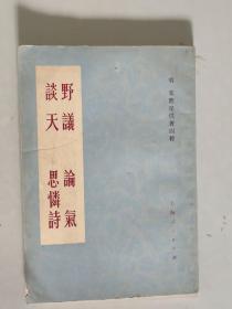 野议 论气 谈天 思怜诗 繁体竖版 大32开 平装本(明)宋应星佚著四种 上海人民出版社 1976年1版1印 私藏