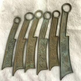 古玩杂项铜钱青铜刀币 春秋 战国 铸币 布币 货币古钱币一套