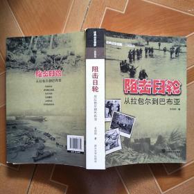 经典战史回眸二战系列·阻击日轮:从拉包尔到巴布亚    原版内页全新