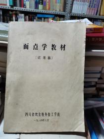 面点学教材(试用稿)油印本,1984年