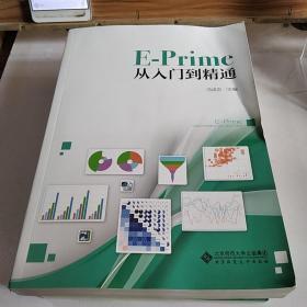 E-Prime从入门到精通