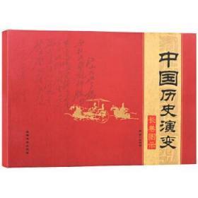 中国历史演变长卷图示 成都地图出版社 9787555709435 成都地图出版社 正版图书