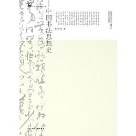 中国书法思想史 姜澄清  著 9787805886497 甘肃人民美术出版社 正版图书