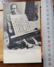 【古董级---晚清时期  香港    戴枷锁在街上展示的犯人   1903百年老明信片   珍贵稀有值得收藏!