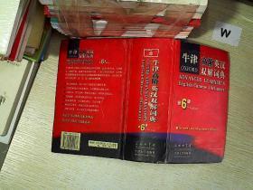 牛津高阶英汉双解词典 (第6版)