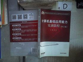 计算机基础应用能力实训教程  修订版 。、