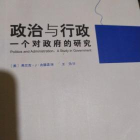政治与行政:一个对政府的研究