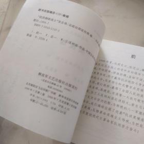 抗洪英模连环画丛书《抗洪钢铁战士   吴良珠》
