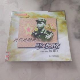 抗洪英模连环画丛书《抗洪抢险勇士 李长志》
