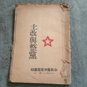 解放区红色文献:土改与整党(包老)