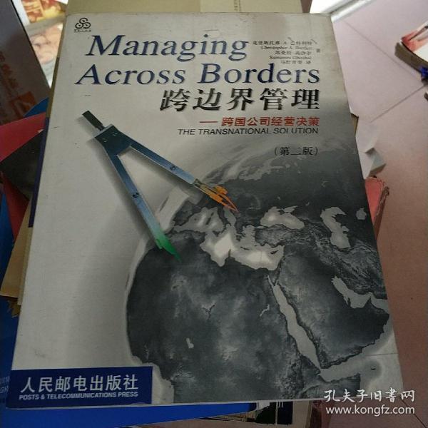 跨边界管理