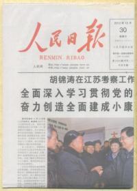 人民日报 2012年12月30日【原版生日报】