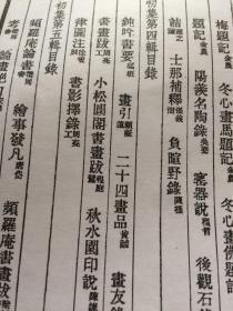 中华美术丛书