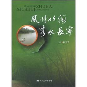 风情竹海.秀水长宁 刘立云 9787561445648 四川大学出版社 正版图书