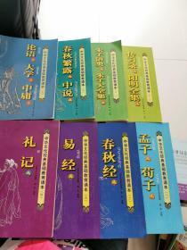 中华文化经典基础教育诵本(第1-12册,缺第10册)11册合售,详见图