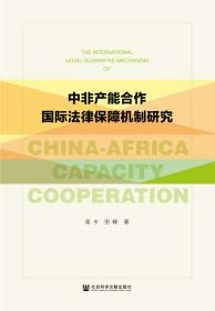 中非产能合作国际法律保障机制研究