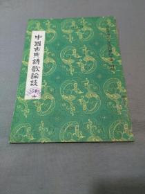 中国古典诗歌论谈(台港及海外中文报刊资料专辑特辑)