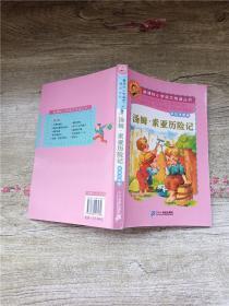 新课标小学语文阅读丛书 汤姆·索亚历险记 彩绘注音版【内有笔记】