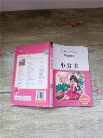 语文新课标 小学生阅读经典 彩绘注音版 小公主  黄山书社
