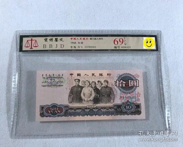 第三套人民币  1965  年10元大团结  评级币,