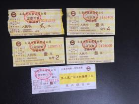 早期上海地铁票5张不同(已使用)