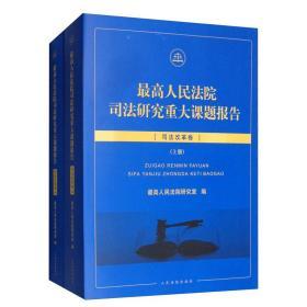 最高人民法院司法研究重大课题报告:司法改革卷(套装上下册)