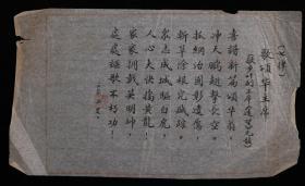 五大右派之一、著名历史学家、原上海市政-协副秘书长 陈-仁-炳1977年毛笔诗稿一页(钤印:陈仁炳)HXTX315425