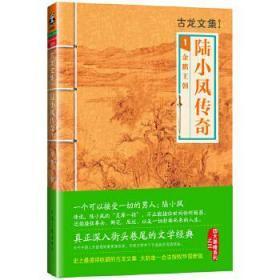 陆小凤传奇1金鹏王朝 古龙 9787807657729 河南文艺出版社 正版图书